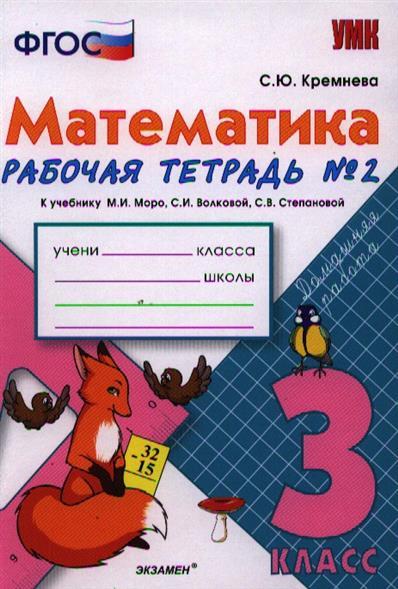 Кремнева С.: Математика. 3 класс. Рабочая тетрадь № 2. К учебнику М. И. Моро и др.