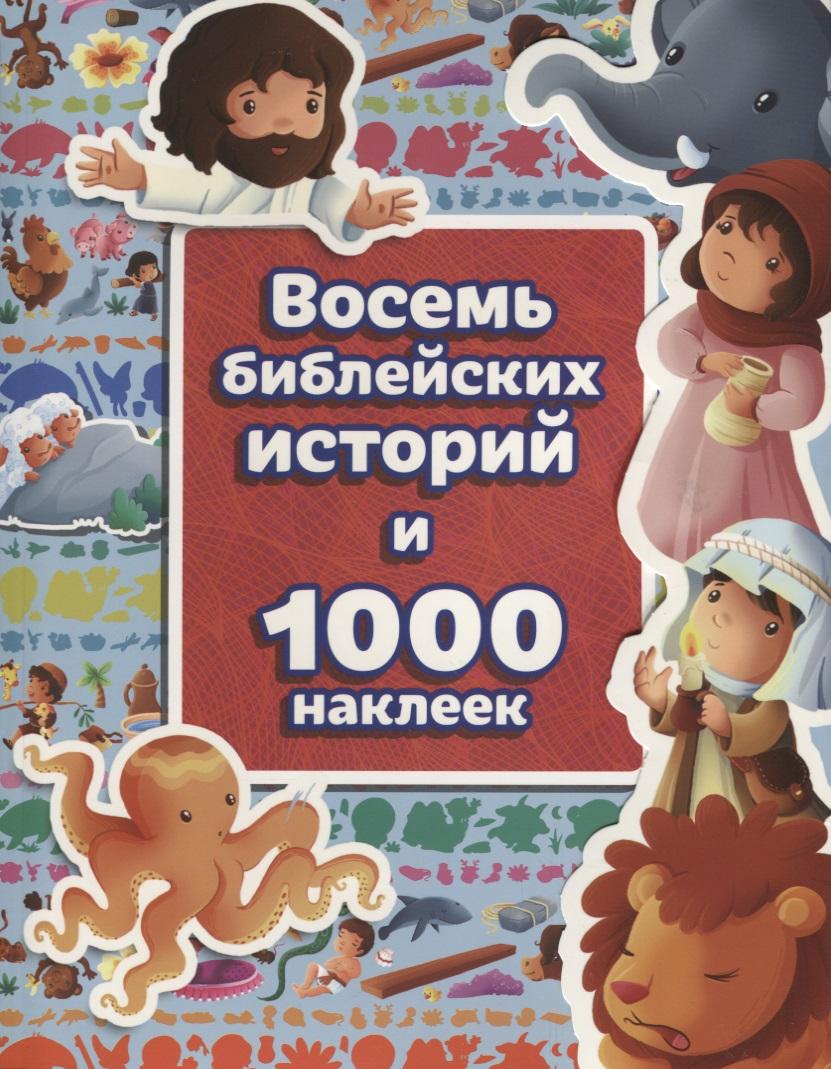 Восемь библейских историй и 1000 наклеек словарь библейских образов
