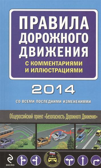 Правила дорожного движения с комментариями и иллюстрациями 2014, со всеми последними изменениями