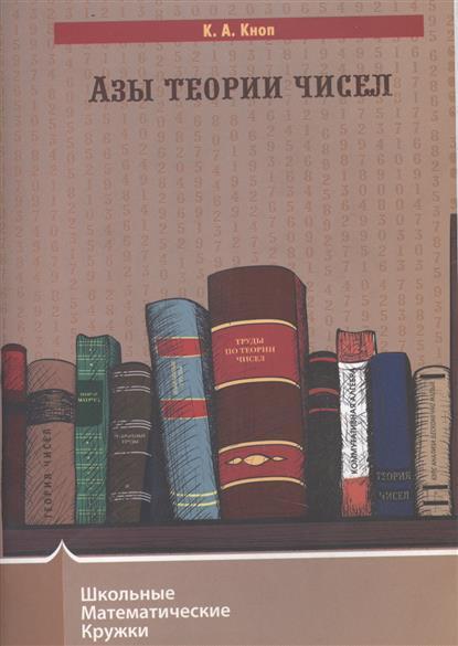 Книга Азы теории чисел. Кноп К.