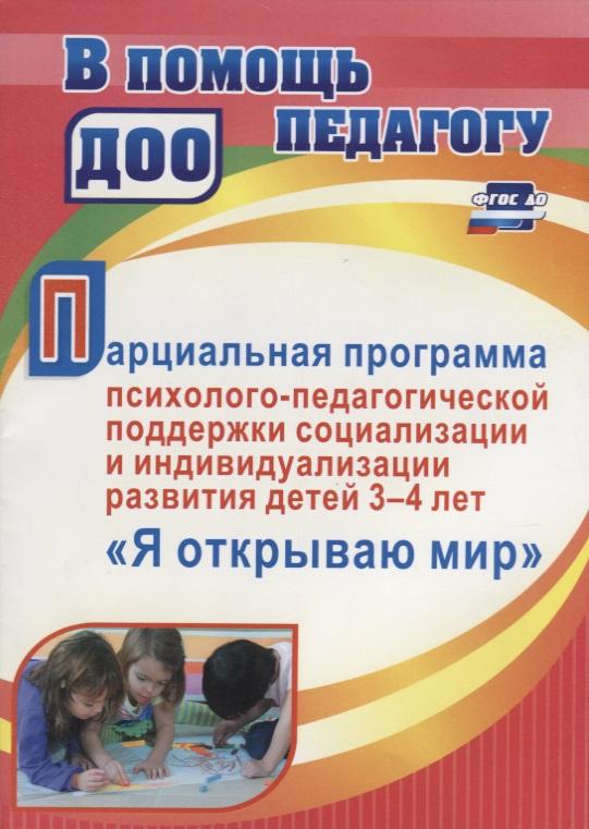 Парциальная программа психолого-педагогической поддержки социализации и индивидуализации развития детей 3-4 лет