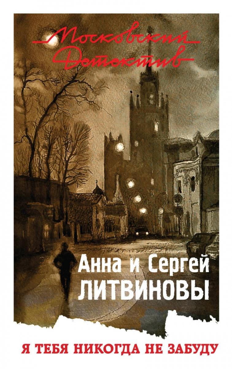 Литвинова А., Литвинов С. Я тебя никогда не забуду литвинова а литвинов с ideal жертвы