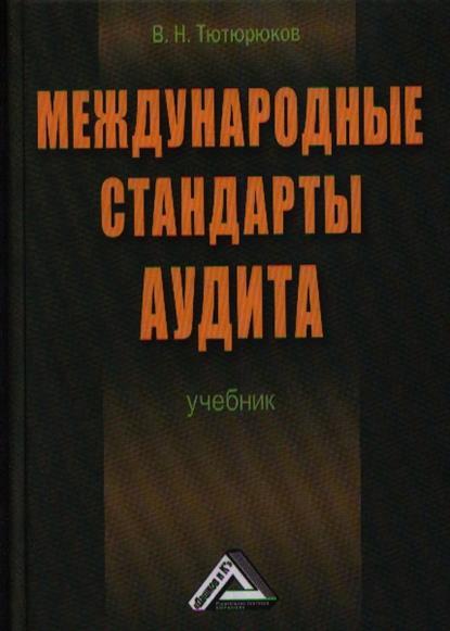 Международные стандарты аудита Учеб.
