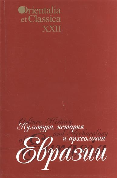 Культура, история и археология Евразии. Выпуск XXII
