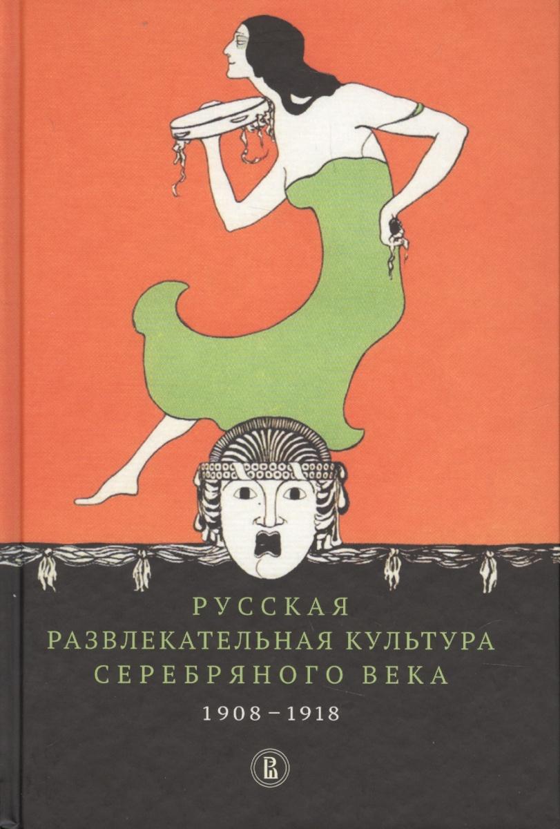 Русская развлекательная культура серебряного века 1908-1918