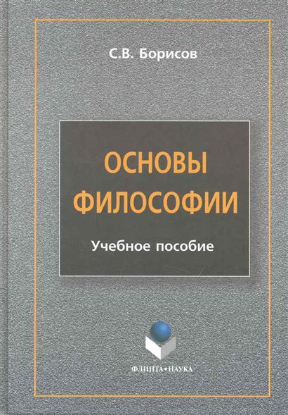 Борисов С. Основы философии Учеб. пос.