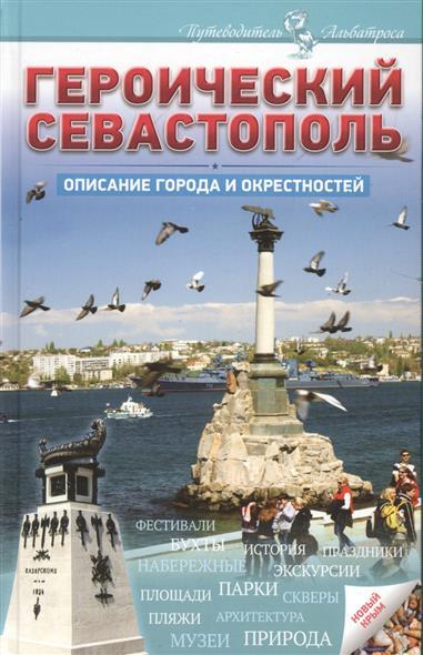 Героический Севастополь. Описание города и окресностей