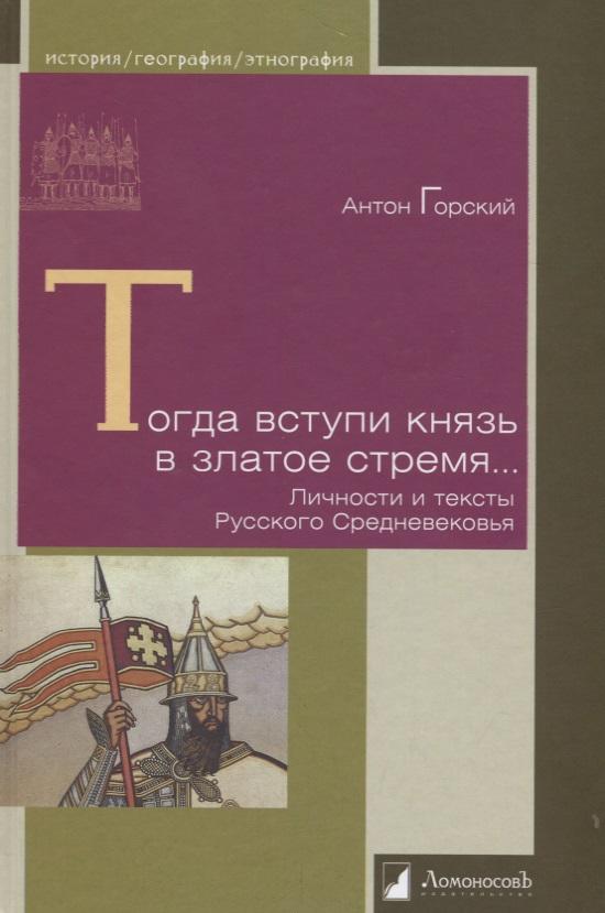 Тогда вступи князь в златое стремя… Личности и тексты Русского Средневековья