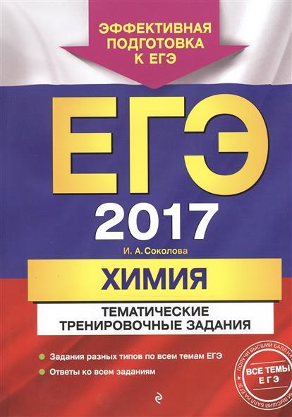 ЕГЭ 2017. Химия. Тематические тренировочные задания