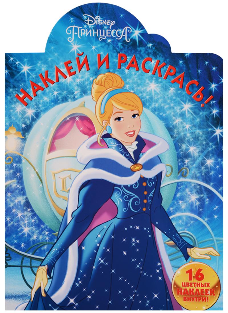 Пименова Т. (ред.) Наклей и раскрась! Принцессы Disney пименова т ред disney золушка