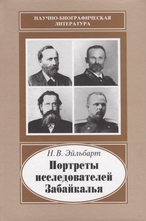 Портреты исследователей Забайкалья. Вторая половина ХIХ - начало ХХ века