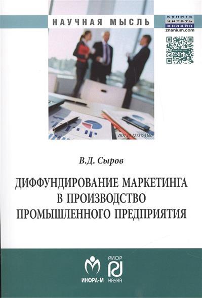 Сыров В. Диффундирование маркетинга в производство промышленного предприятия. Монография