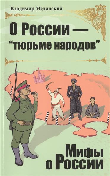 """О России - """"тюрьме народов"""""""