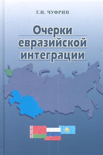 Очерки евразийской интеграции