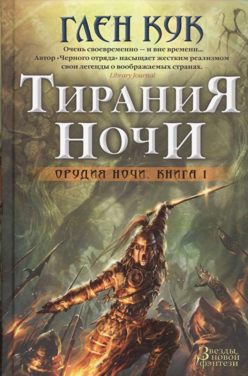 Кук Г. Орудия Ночи: Книга 1. Тирания Ночи кук г солдаты живут