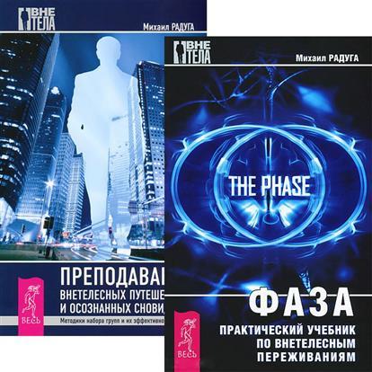 Радуга М. Фаза. Преподавание внетелесных путешествий (комплект из 2 книг) радуга м фаза взламывая иллюзию реальности сверхвозможности человеческого мозга