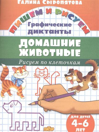 Домашние животные. Графические диктанты. Для детей 4-6 лет