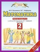 Математика. Рабочая тетрадь № 2. К учебнику М.И. Башмакова, М.Г. Нефедовой