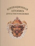 Коронационная летопись династии Романовых