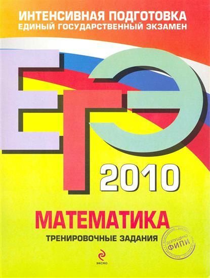 ЕГЭ 2010 Математика Тренир. задания