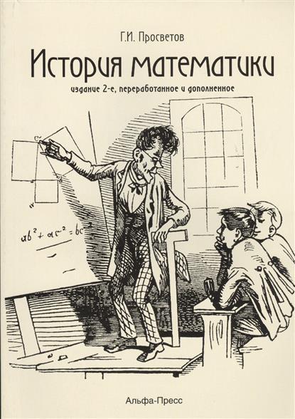 История математики. Издание 2-е, переработанное и дополненное