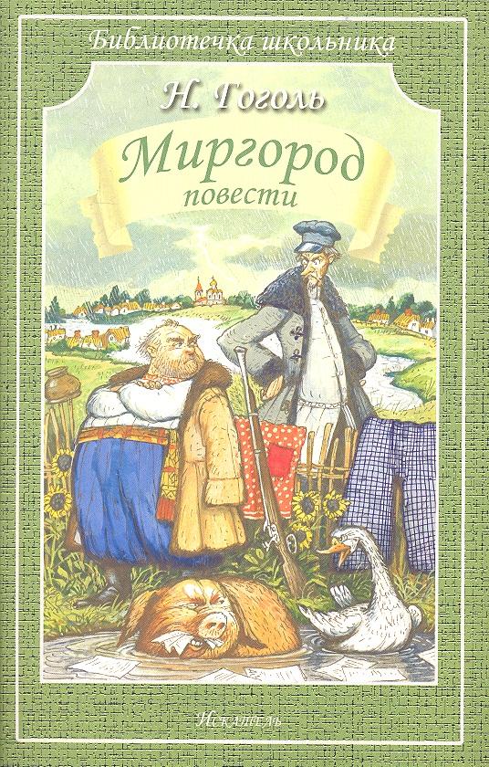Гоголь Н. Миргород. Повести н в гоголь ревизор подарочное издание