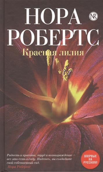 Робертс Н. Красная лилия робертс нора красная лилия