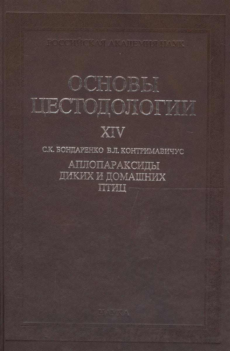 Основы цестодологии. Том 14. Аплопараксиды диких и домашних птиц