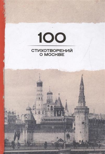 Розман Н. (ред.) 100 стихотворений о Москве