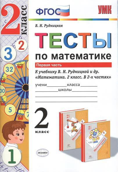 """Тесты по математике к учебнику В.Н. Рудницкой и др. """"Математика. 2 класс. В 2 ч. Ч. 1"""""""