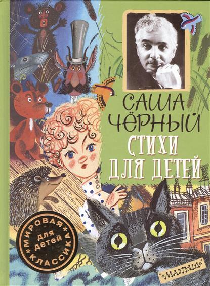 Главная книги для детей детская