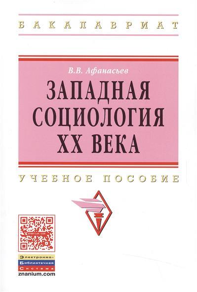 Афанасьев В. Западная социология XX века: Учебное пособие