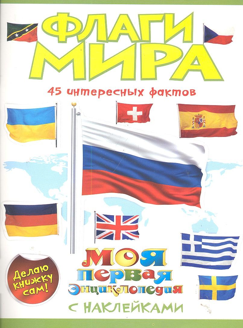 Флаги мира 45 интересных фактов
