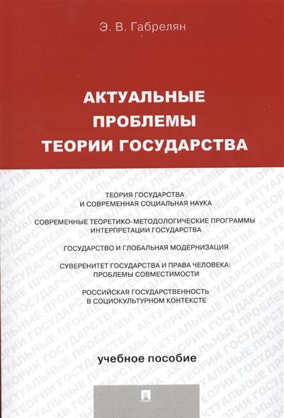 Актуальные проблемы теории государства. Учебное пособие