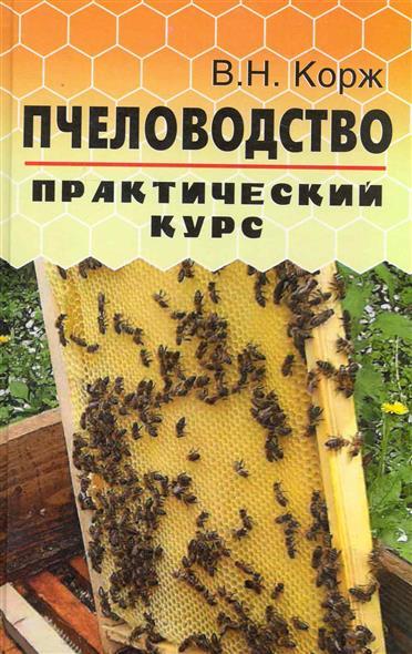 Пчеловодство Практический курс