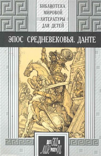 Эпос Средневековья Данте адыгский героический эпос