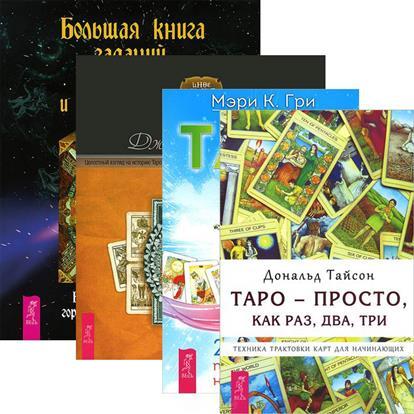 Большая книга гаданий + Таро. 21 способ + Таро - просто как 1-2-3 + Целост. взгляд (комплект из 4 книг)