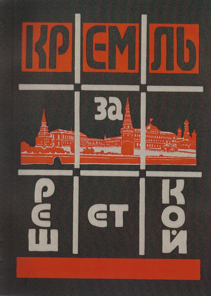 Спиридонова М., Измайлович А., Карелин В. и др. Кремль за решеткой = Kreml hinter dem Gitter (Подпольная Россия)