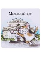 Магнит Московские коты Большой Театр