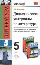 Дидактические материалы по литературе. 5 класс. К учебнику В.Я. Коровиной и др.