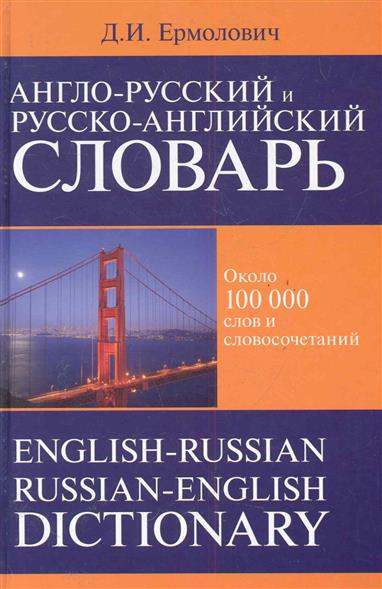 Англо-русский и рус.-англ. словарь
