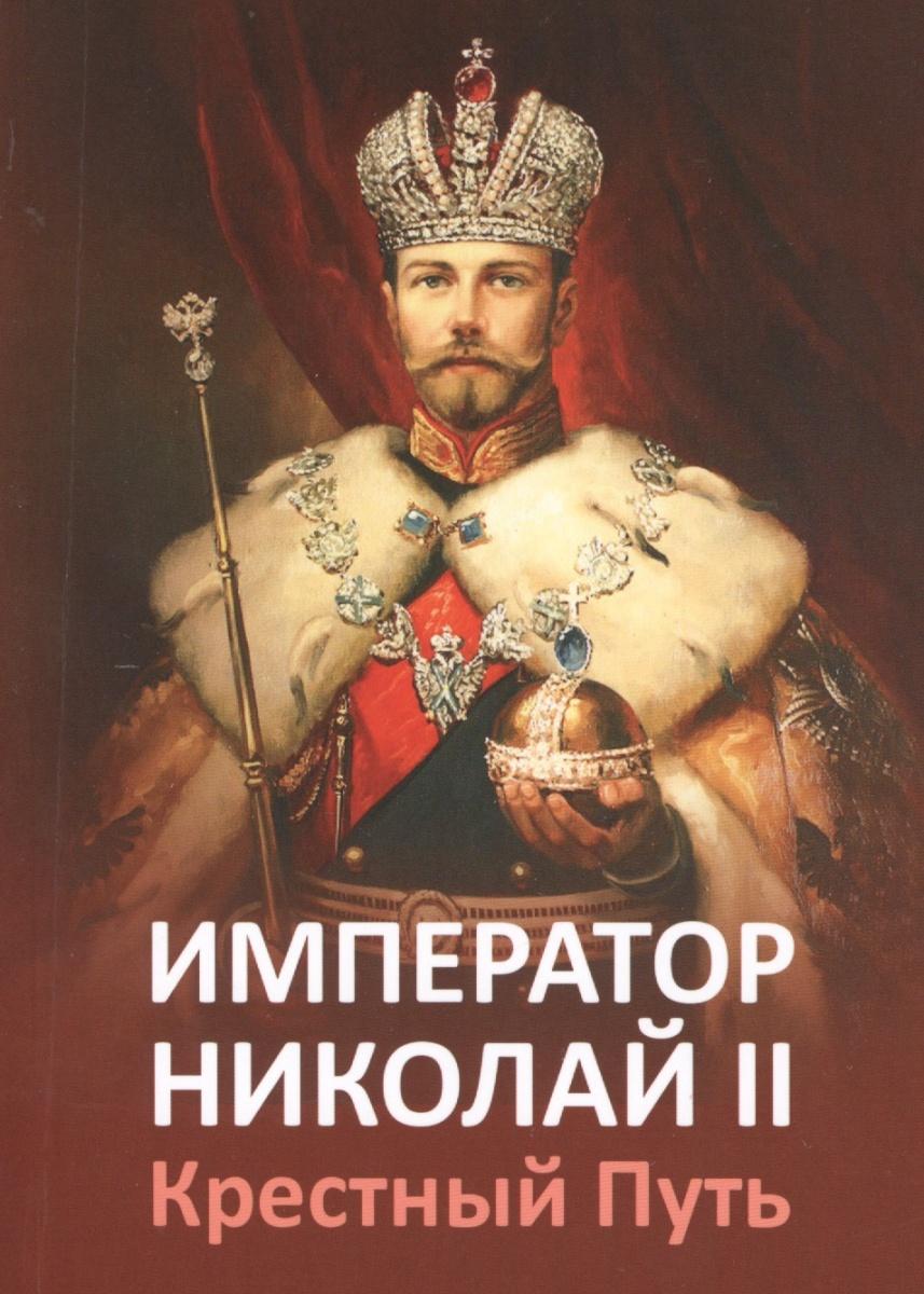 Император Николай II. Крестный путь