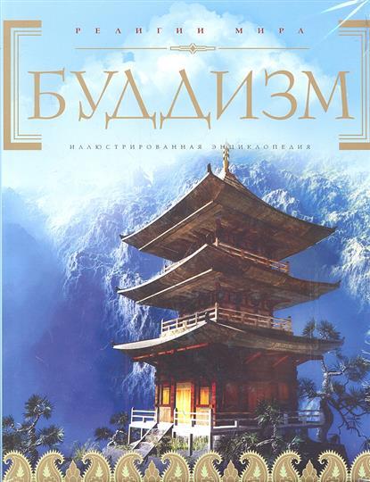 Буддизм. Иллюстрированная энциклопедия