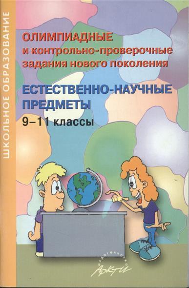 Олимпиадные и контрольно-проверочные задания нового поколения. Естественно-научные предметы. 9-11 классы