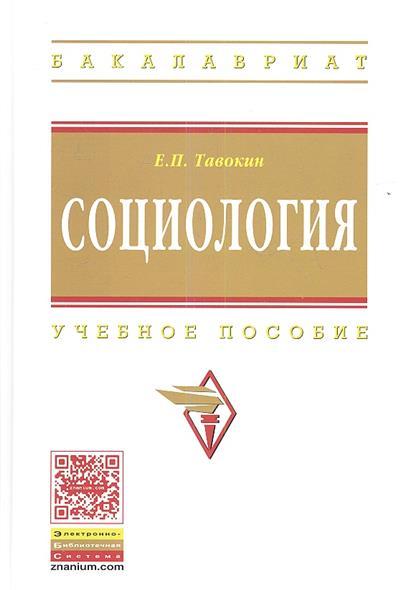 Тавокин Е. Социология. Учебное пособие