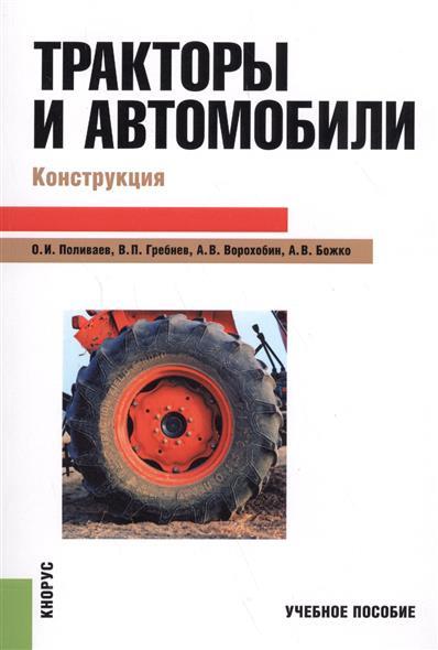Тракторы и автомобили. Конструкция