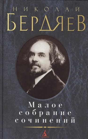 Бердяев Н. Малое собрание сочинений макиавелли н малое собрание сочинений