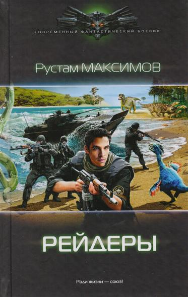 Максимов Р. Ментовский вояж: Рейдеры bazu marius failure analysis a practical guide for manufacturers of electronic components and systems