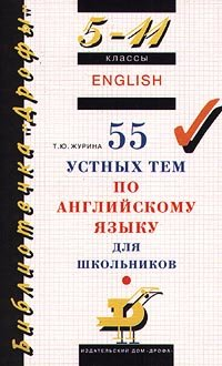 Журина Т. 55 устных тем по англ. яз. 5-11 кл