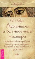 Верче Д. Архангелы и вознесенные мастера